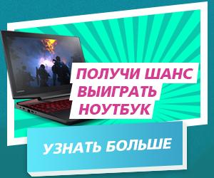 Участвуй в конкурсе! Мощный ноутбук может стать твоим!