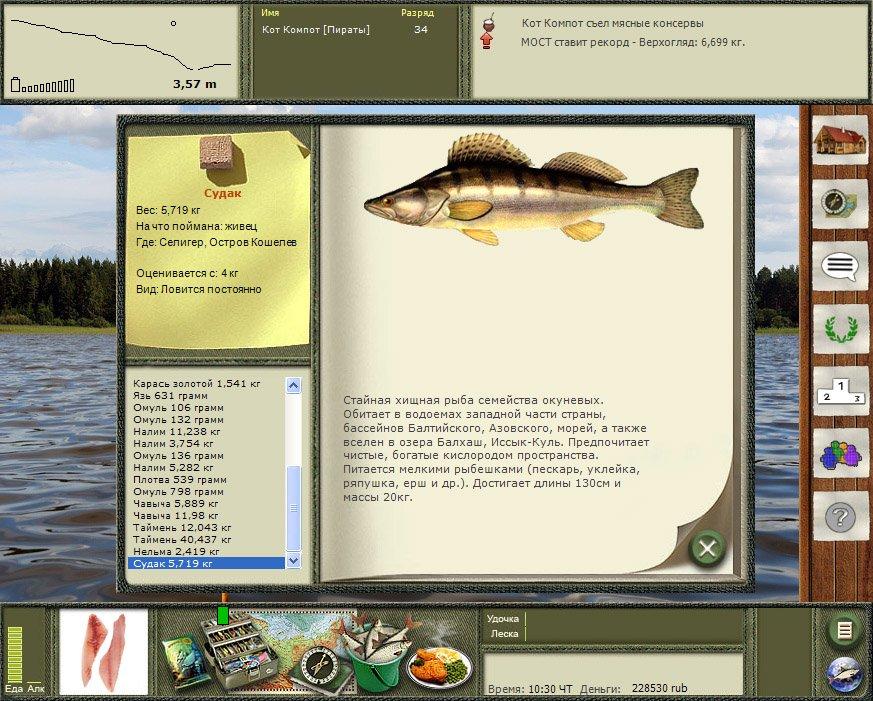 русская рыбалка 3 репак скачать через торрент