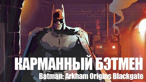 Всю неделю можно было намазываться бэтманами: Бэтмен на Вите, Бэтман на большой консоли, Бэтмен в комиксах. Я уж .... - Изображение 1