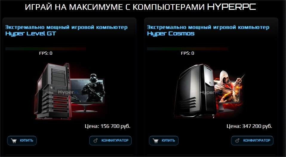 Лучше PS4 или Xbox One возьму, и телик за 60 штук. А на сдачу я могу покупать каждый день по новой игре для консолей .... - Изображение 1