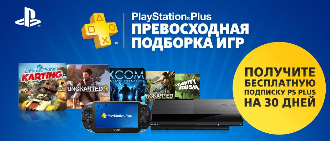 Ваш уникальный промокод* для получения 30-дневной бесплатной подписки PlayStation®Plus  код: KEH8-5LN2-FAPQ_________ .... - Изображение 1