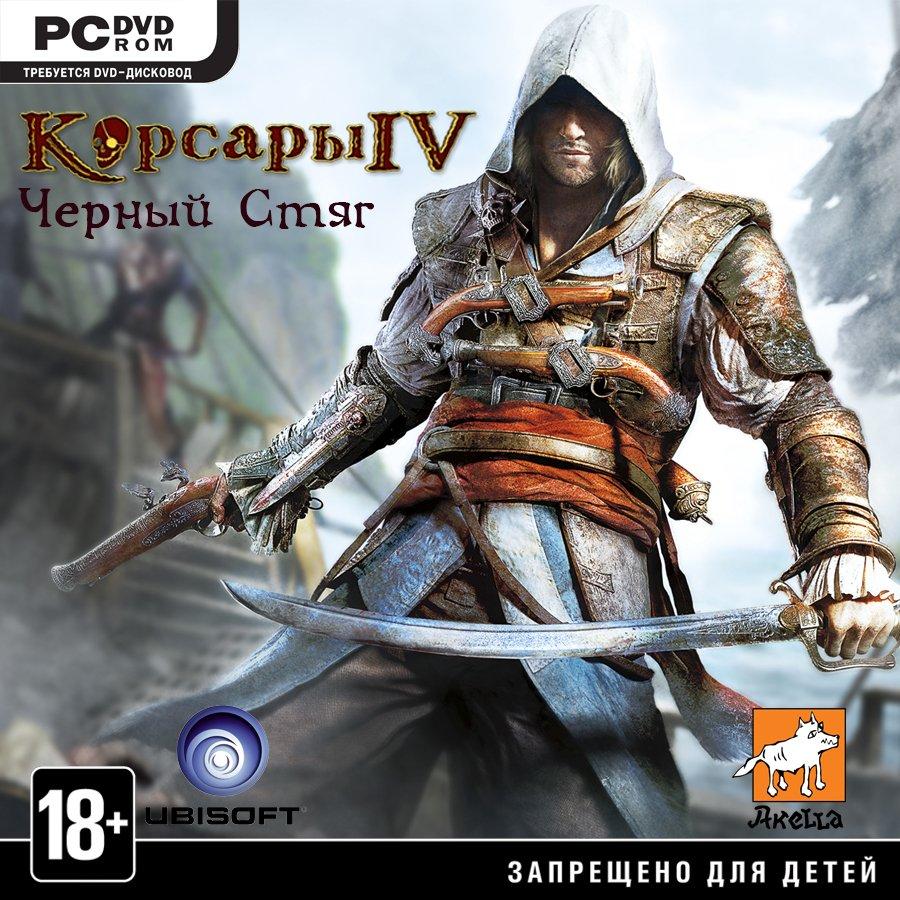 Зачем новому Assassin's Creed цифра 4 в названии?. - Изображение 1