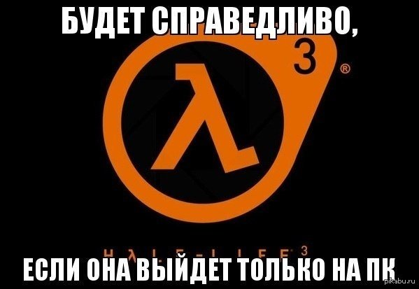 #gta5, #hl3, #месть. - Изображение 1