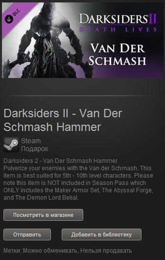 Есть длс для Darksiders 2 - Van Der Schmash Hammer. Кому-нибудь нужно?. - Изображение 1