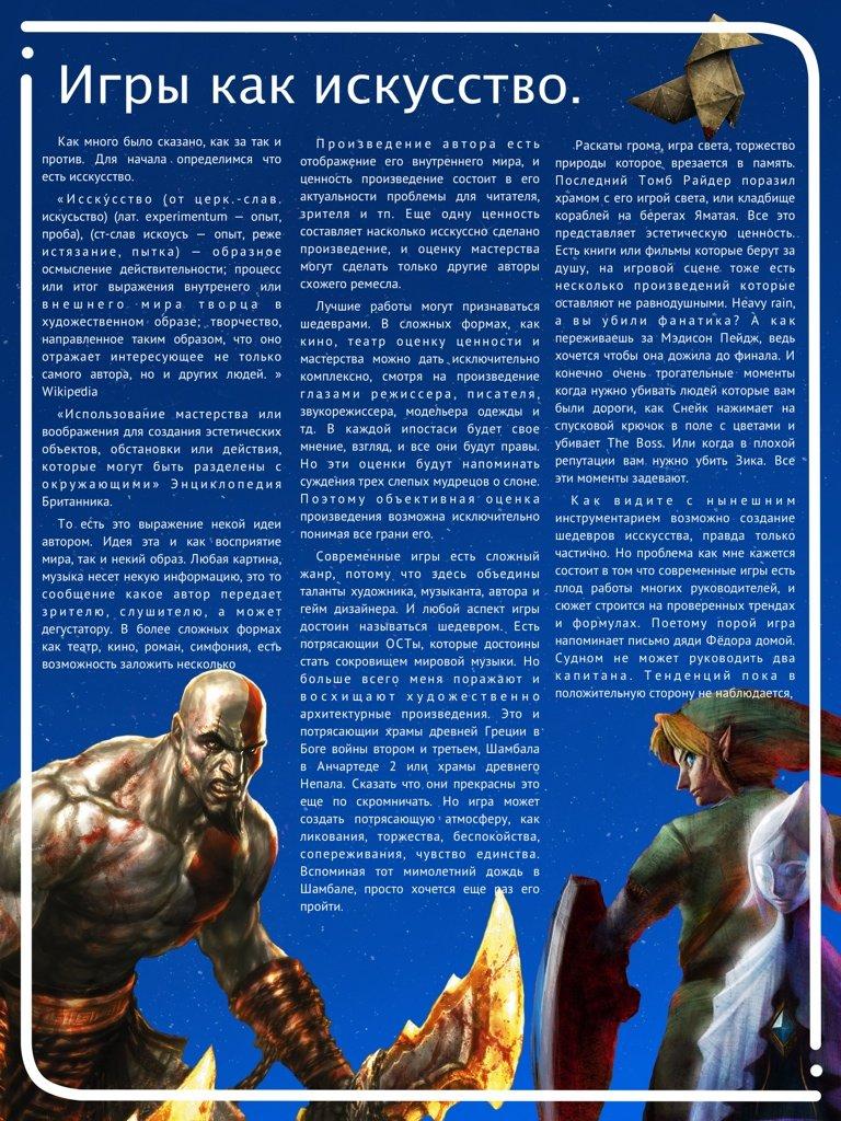 Представление журнала на ЗПН.Отличительной чертой его является направленность в первую очередь на аналитику игровой  .... - Изображение 3