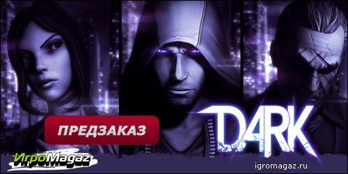 ИгроMagaz:  открыт предзаказ на DARK  В интернет-магазине для геймеров ИгроMagaz.ru открыт предзаказ на RPG, экшен D .... - Изображение 1