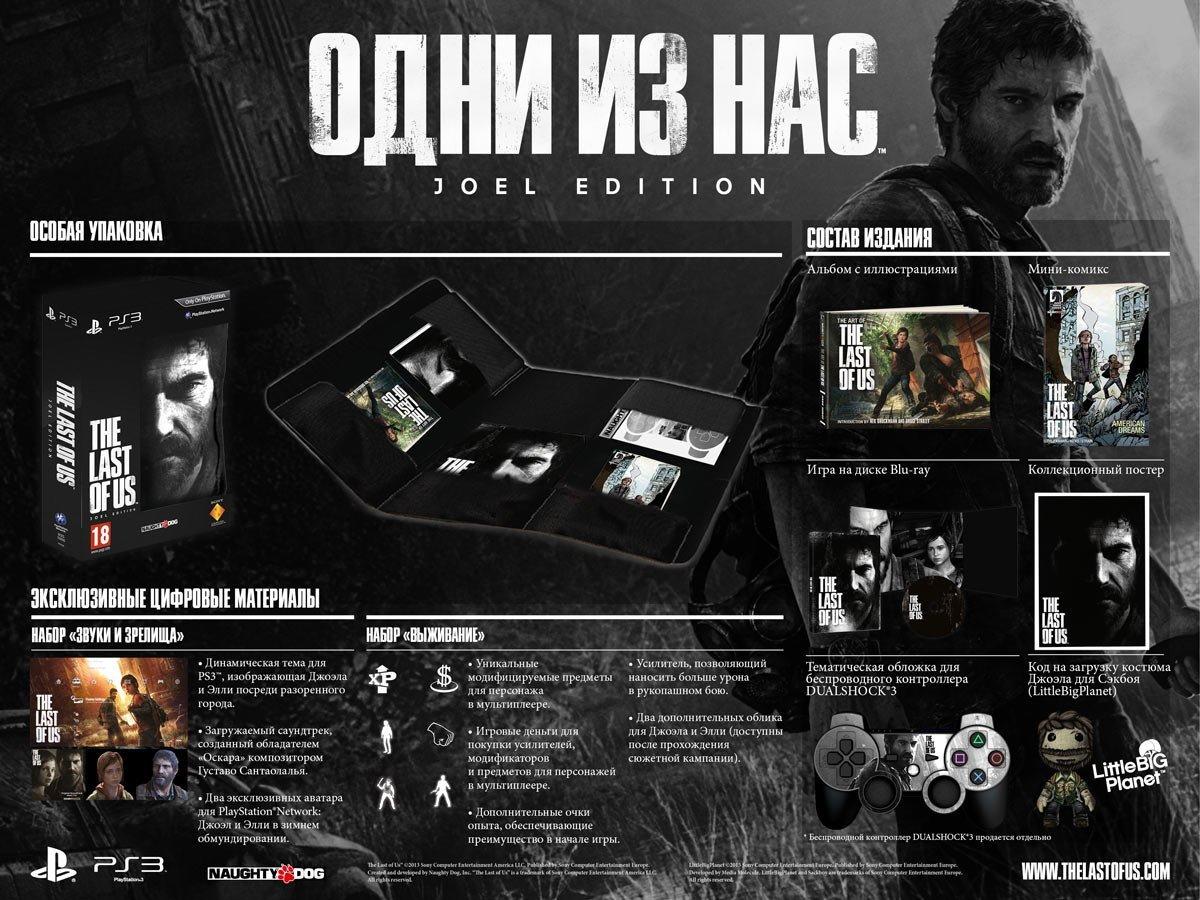Ребята открылся предзаказ на Last Of Us Цена Коллекционного издания всего 2700 и их на выбор 2 =). - Изображение 2
