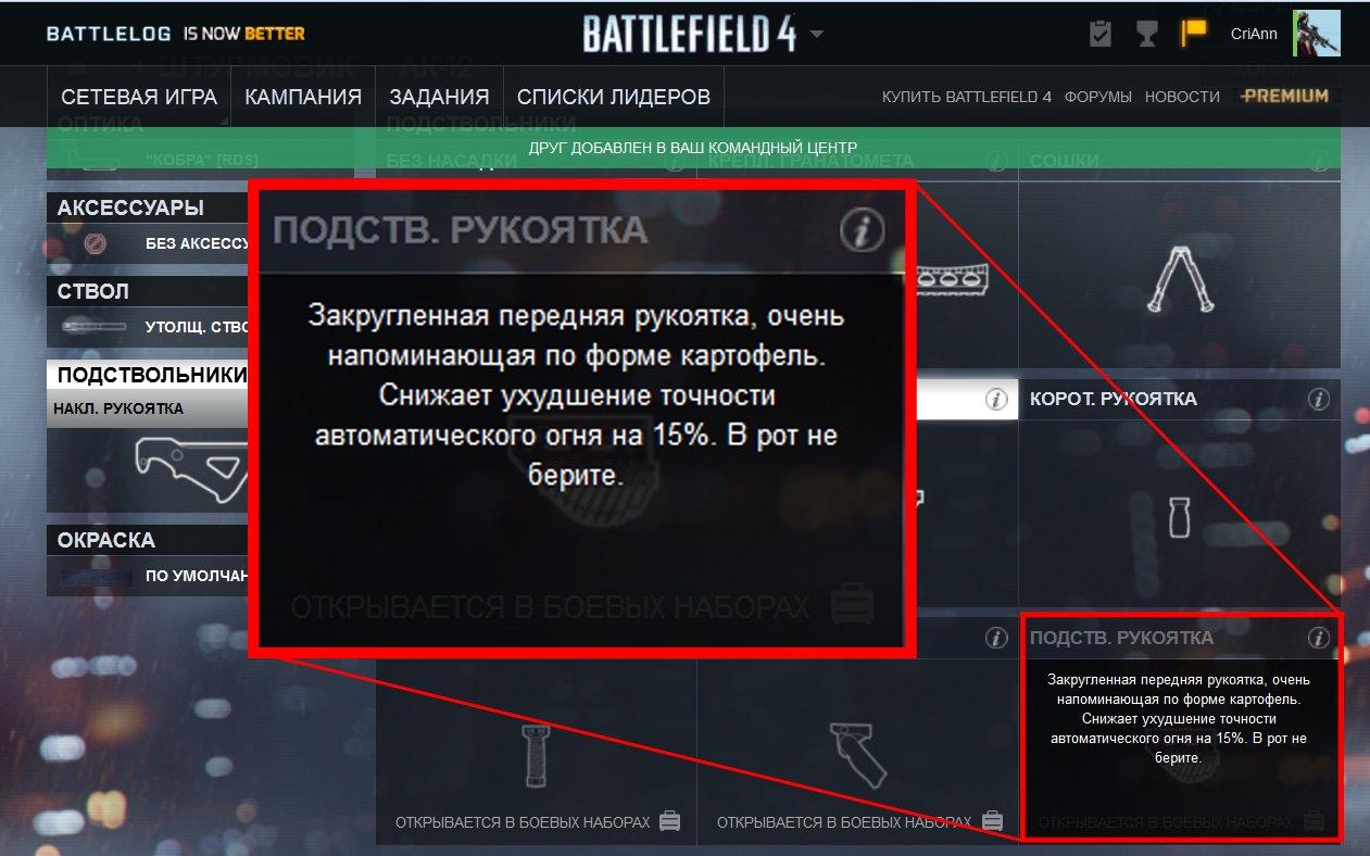Занимательные советы от переводчиков Battlelog :D #BF4 . - Изображение 1