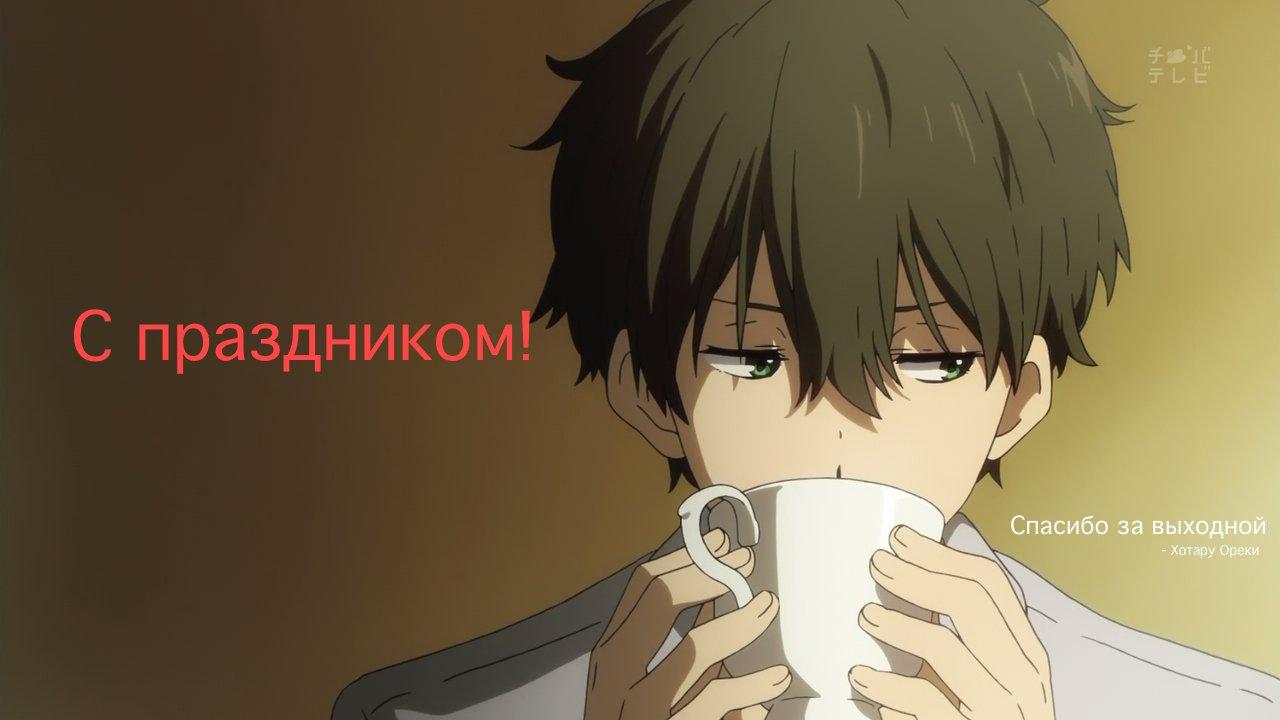 И Ореки, для любительниц аниме.) . - Изображение 1