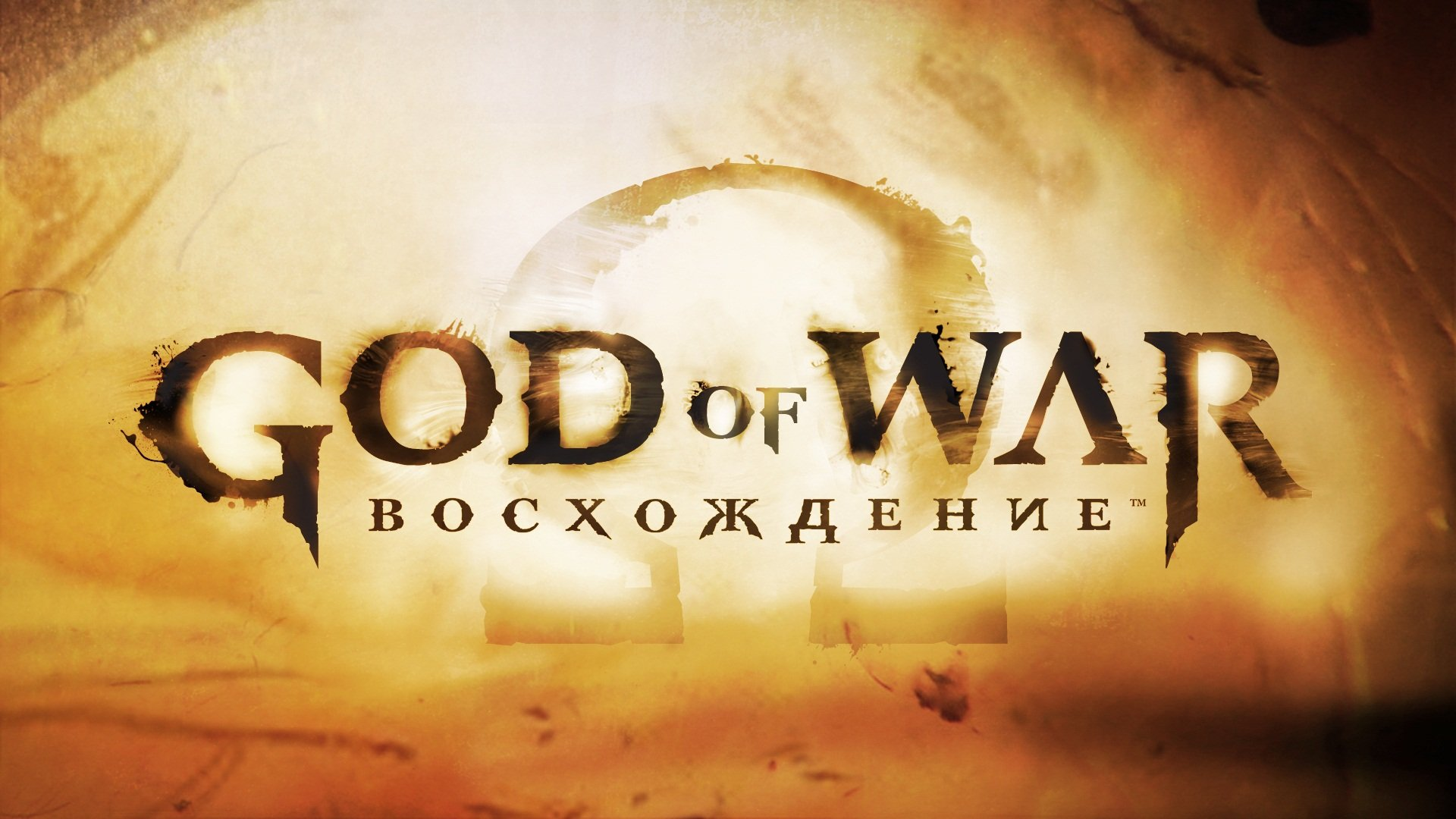 Мое знакомство с серией God of War произошло совсем недавно, где-то около полугода назад. Во глубоком безделье я отп .... - Изображение 1