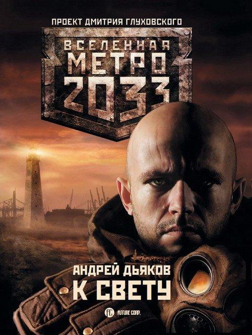 """Прочитав уже много книг """"Вселенной метро 2033"""" могу сказать, что книга Андрея Дьякова получилась. В общем книга зада .... - Изображение 1"""