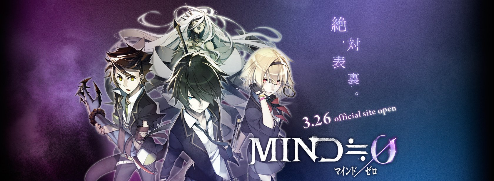 Acquire (orgarhythm, SUMIONI, Shinobido2) анонсировала MIND≒0 ... для PS VITA естественно!. - Изображение 1
