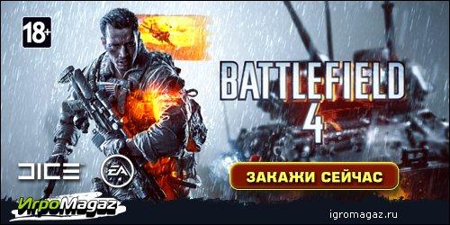 Оформи предзаказ на Battlefield 4 и получи дополнение  27-го марта 2013 года стартовала эпоха предзаказов на самый о .... - Изображение 1