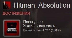Единственная игра в Steam на 100%. - Изображение 1