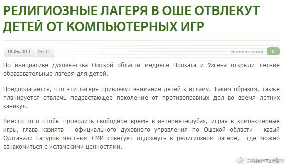 Пост в «Паб» от 18.06.2013. - Изображение 1