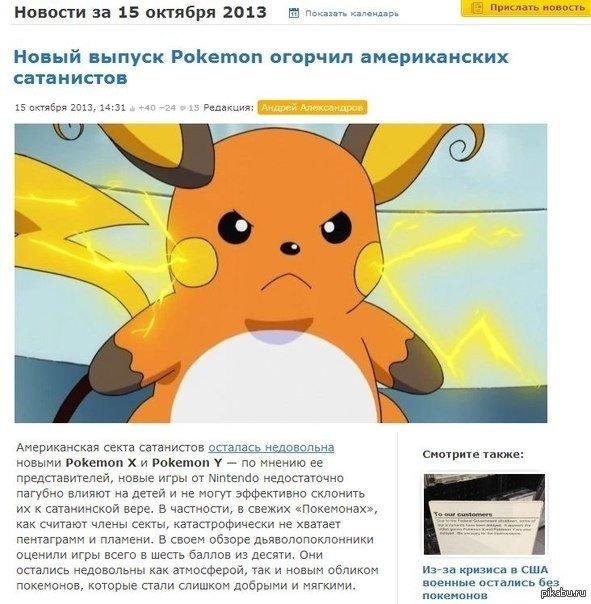 Сатанисты не одобряют Pokemon X & Y. - Изображение 1