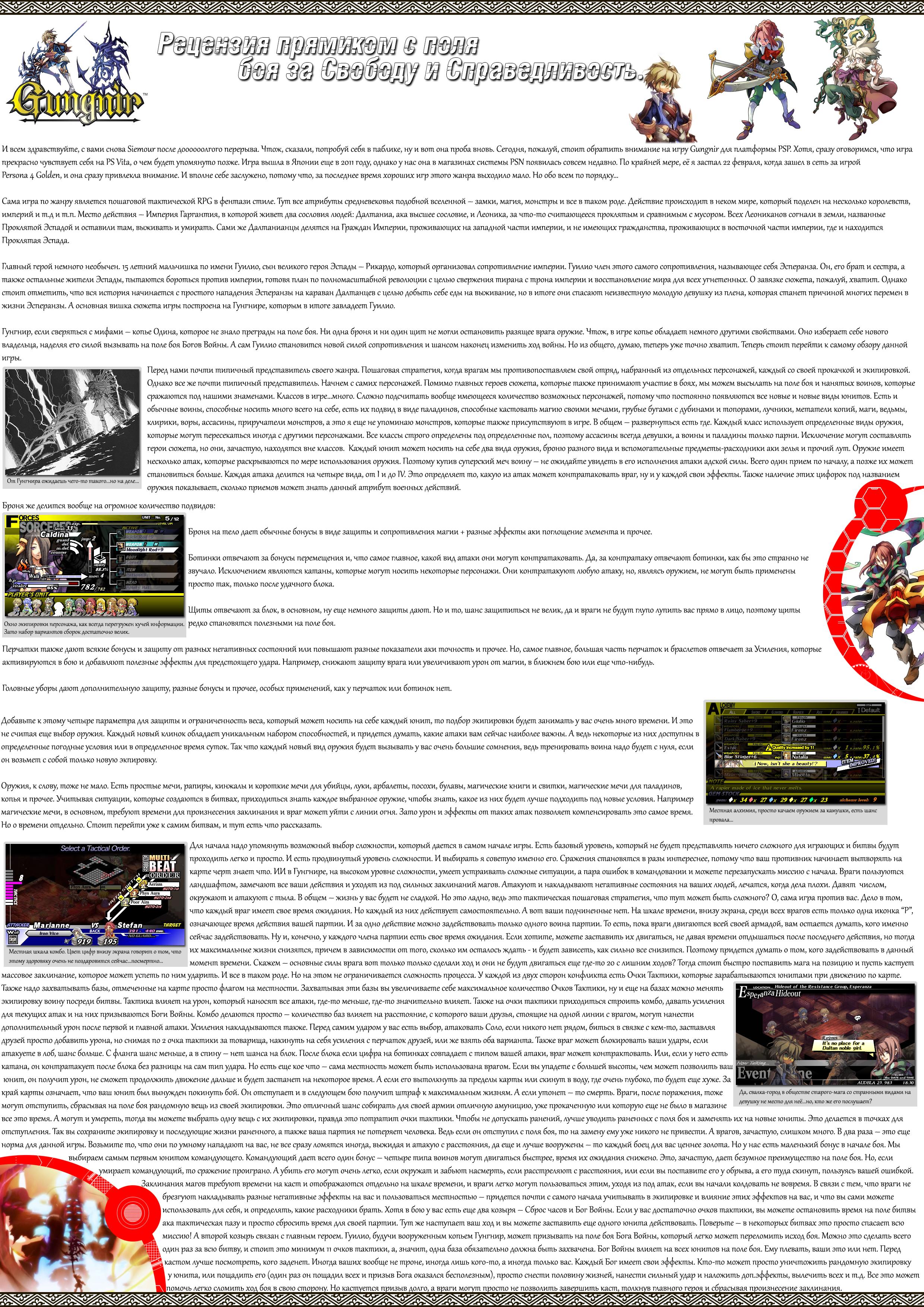 И, как и обещал, рецензия на Gungnir. И вот моя попытка обойти отсутствие редактора для Паблика. Просьба - открывать .... - Изображение 1