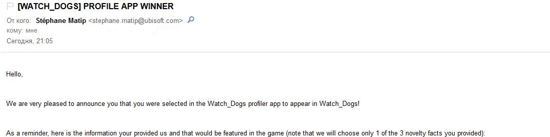 Успех. Watch_Dogs. - Изображение 1