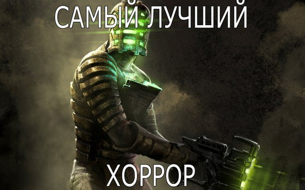 кто считает что лучший хоррер игра Dead Space ставьте лайк пишите коменты . - Изображение 1