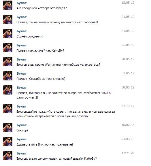 Я уже не уверен, что хочу личные сообщения на Канобу ). - Изображение 1