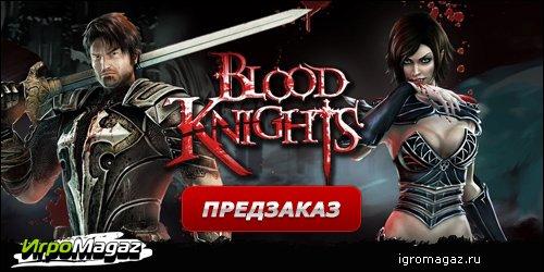 """IgroMagaz: открыт предзаказ на """"Blood Knights""""  В интернет-магазине для геймеров ИгроMagaz открыт предзаказ на RPG,  .... - Изображение 1"""