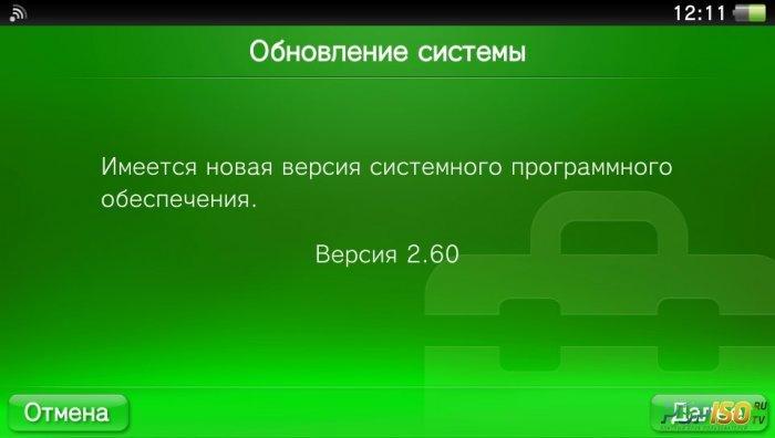 ОБНОВЛЕНИЕ ПРОШИВКИ PS VITA ДО ВЕРСИЙ 2.60 Теперь можно загружать и скачивать PS Slus с сохранением данных.  PS Vita .... - Изображение 1